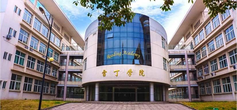 Стипендия NUIST для иностранных студентов в Китае, 2017